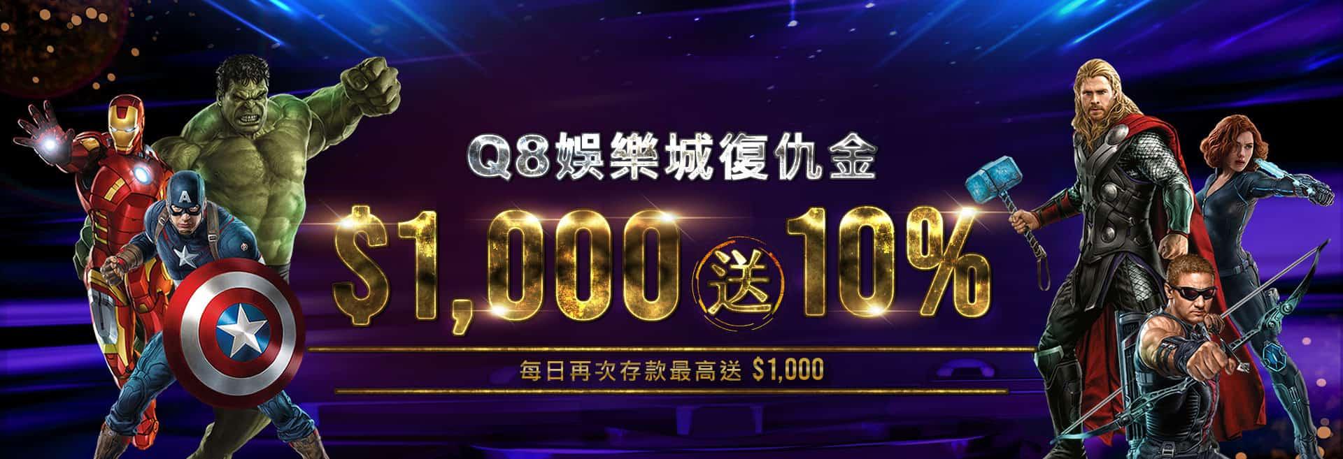 翻本金-Q8娛樂